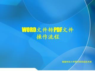 WORD 文件转 PDF 文件 操作流程