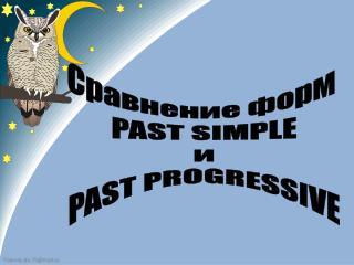 Сравнение форм  PAST SIMPLE и PAST PROGRESSIVE