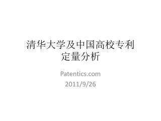 清华大学及中国高校专利 定量分析