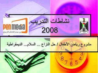 نشاطات التدريب 2008