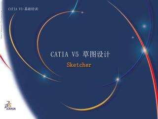 CATIA V5  草图设计