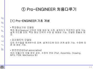 [1] Pro-ENGINEER  기초 개념  특징형상기반 모델링