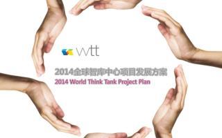 2014 全球智库中心项目发展方案 2014 World Think Tank Project Plan