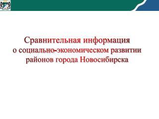 Сравнительная информация  о социально-экономическом развитии районов города Новосибирска