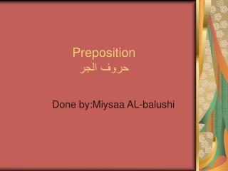 Preposition حروف الجر