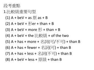 段考重點 1. 比較級重要句型 (1) A + beV  + as  原  as + B  (2) A +  beV  +  形 er  + than + B
