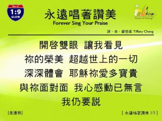 06 forever sing Your praise