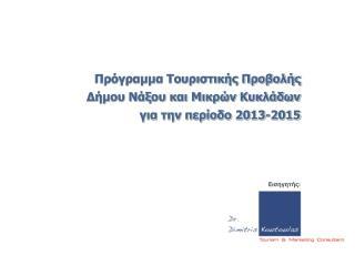 Πρ όγραμμα Τουριστικής Προβολής Δήμου Νάξου και Μικρών Κυκλάδων για την περίοδο 2013-2015