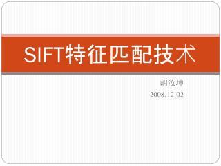 SIFT 特征匹配技术