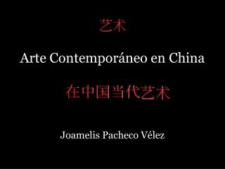 艺术 Arte Contemporáneo en China 在中国当代艺术