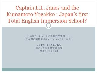 Captain L.L. Janes and the Kumamoto Yogakko : Japan's first  Total English Immersion School?