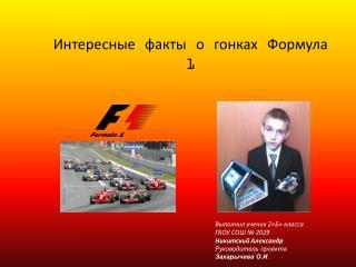 Интересные факты о гонках Формула 1