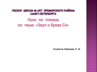 ГБСКОУ   школа № 657  Приморского района   Санкт-Петербурга