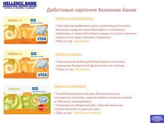 Дебетовые карточки Хелленик Банка