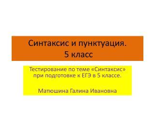 Синтаксис и пунктуация.  5 класс