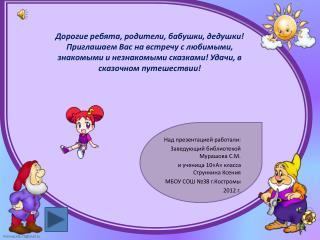 Над презентацией работали: Заведующий библиотекой Мурашова С.М.