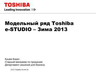 Модельный ряд  Toshiba  e-STUDIO –  Зима  201 3