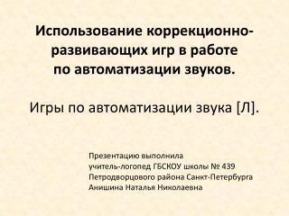 Презентацию выполнила  учитель-логопед ГБСКОУ школы № 439