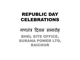 REPUBLIC DAY CELEBRATIONS गणतंत्र दिवस  समारोह