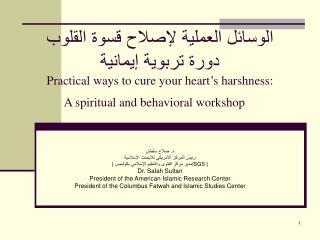 د. صلاح سلطان رئيس المركز الأمريكي للأبحاث الإسلامية