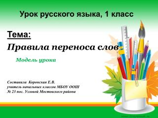 Формирование регулятивных универсальных действий на уроке русского языка  в 1 классе