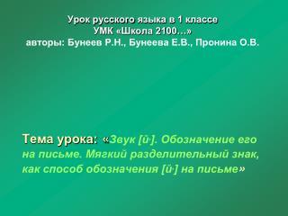 Урок русского  языка в 1  классе УМК «Школа 2100…»