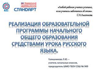 Галишникова  Л.Ю. – учитель начальных классов,  председатель ШМО ГБОУ СОШ № 949