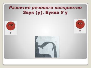 Развитие речевого восприятия Звук (у). Буква У  у