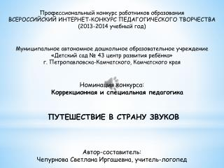 Профессиональный конкурс работников образования