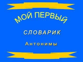 МОЙ ПЕРВЫЙ