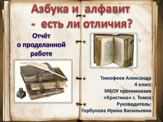 Тимофеев Александр  4 класс  МБОУ прогимназия  «Кристина» г. Томск Руководитель: