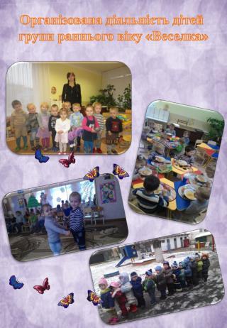 Організована діяльність дітей  групи раннього віку «Веселка»