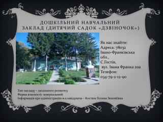 Д ошкільний навчальний  заклад (дитячий садок «Дзвіночок»)