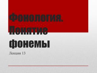 Фонология. Понятие фонемы