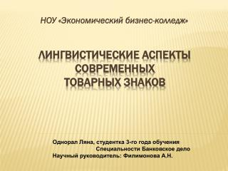 ЛИНГВИСТИЧЕСКИЕ АСПЕКТЫ СОВРЕМЕННЫХ  ТОВАРНЫХ ЗНАКОВ