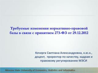 Требуемые изменения нормативно-правовой базы в связи с принятием 273-ФЗ от 29.12.2012