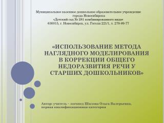 Автор: учитель – логопед Шилова Ольга Валерьевна, первая квалификационная категория