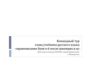 Командный тур глава учебника русского языка «правописание букв о-ё после шипящих и ц»