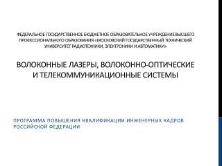 Программа повышения квалификации инженерных кадров российской федерации