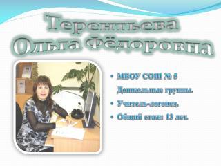 Терентьева Ольга Фёдоровна