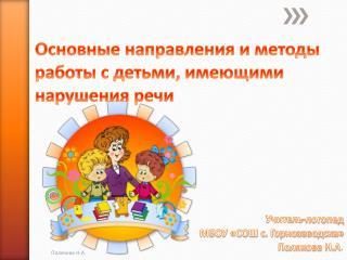 Основные направления и методы работы с детьми, имеющими нарушения речи