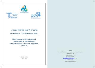 התכנית לייעוץ ופיתוח ארגוני: גישה פסיכואנליטית - מערכתית