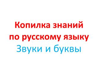 Копилка знаний по русскому языку