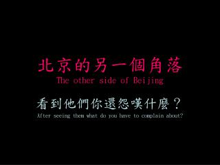 北京的另一個角落 The other side of Beijing