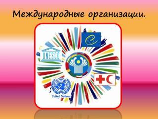 Международные организации.
