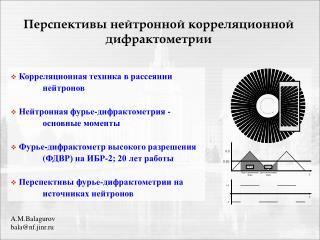 Перспективы нейтронной корреляционной дифрактометрии