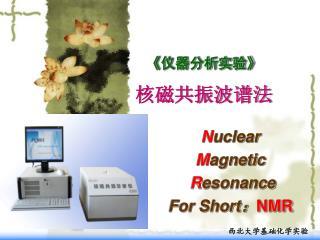 《 仪器分析实验 》 核磁共振波谱法