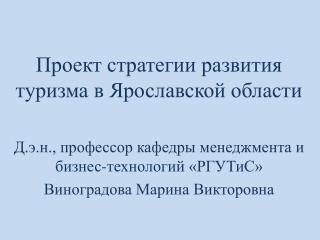 Проект стратегии развития туризма в Ярославской области
