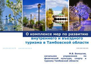 О комплексе мер по развитию  внутреннего и въездного туризма в Тамбовской области