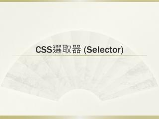 CSS 選取器  (Selector)